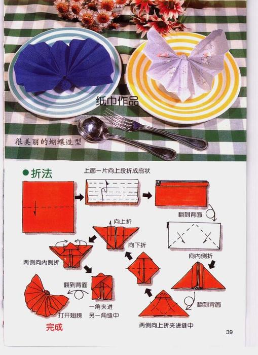 салфетки для новогодишного стола 17 (509x700, 365Kb)