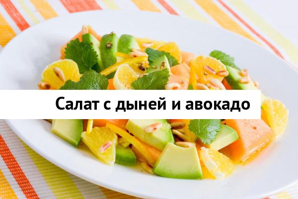 5783613_salatizdiniiavokadovkusnii (600x401, 191Kb)
