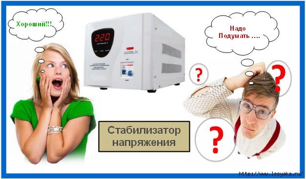 3925073_pravilnovibratstabilizatornapryajniyadlyadoma (627x368, 130Kb)