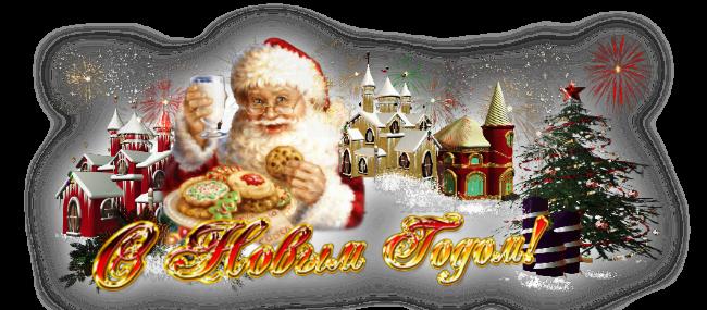 94371743_large_S__Novuym_Godom_nadpis_na_prozrachnom_sloe__431_ (650x285, 382Kb)