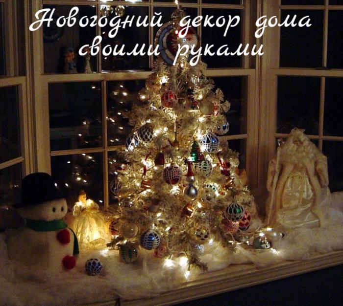 """alt=""""Новогодний декор дома своими руками""""/2835299__2_ (700x626, 802Kb)"""