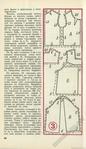Превью page0072 (404x700, 214Kb)
