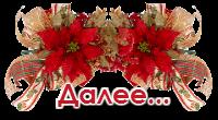 5230261_dalee_rojd (200x110, 40Kb)