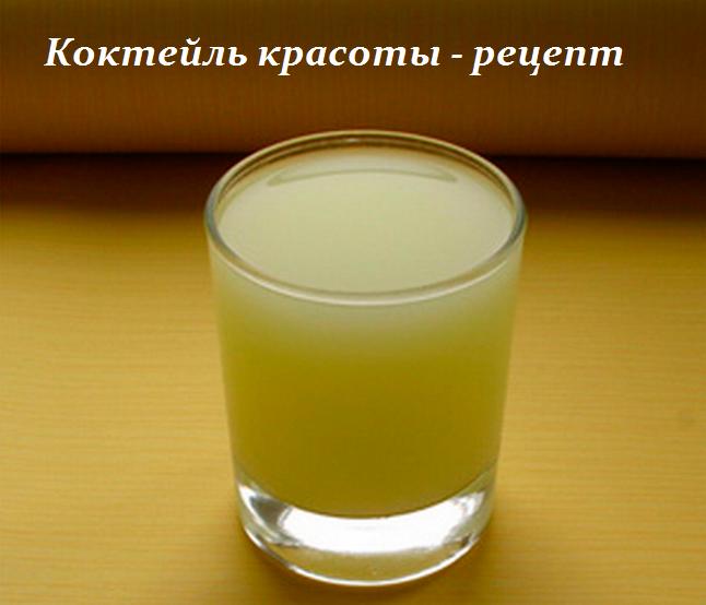 2749438_Kokteil_krasoti__recept (646x554, 427Kb)