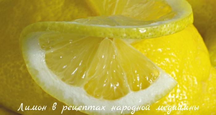 """alt=""""Лимон в рецептах народной медицины""""/2835299__1_ (700x374, 370Kb)"""