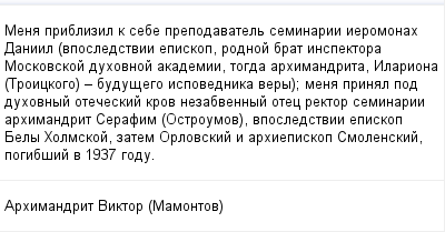 mail_128310_Mena-priblizil-k-sebe-prepodavatel-seminarii-ieromonah-Daniil-vposledstvii-episkop-rodnoj-brat-inspektora-Moskovskoj-duhovnoj-akademii-togda-arhimandrita-Ilariona-Troickogo-_-budusego-i (400x209, 11Kb)