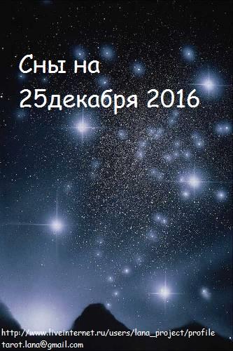 сны, сновидения, толкование снов, 25 декабря 2016, 25 лунный день, лунный календарь/5701681_75 (333x500, 77Kb)