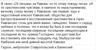 mail_129812_V-svoih-_24-pismah-na-Kavkaz_-on-po-etomu-povodu-pisal_-_I-po-hristianskim-cuvstvam-i-naipace-po-nerastorzimomu-vecnomu-souezu-moemu-s-Kavkazom-kak-pervyj-ese-i-nedostojnyj-episkop-Kavk (400x209, 12Kb)