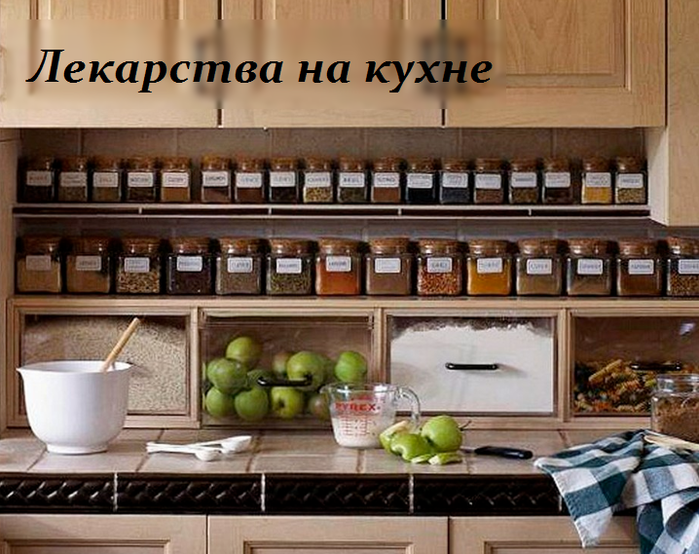 2749438_Lekarstva_na_kyhne_1_ (700x554, 561Kb)