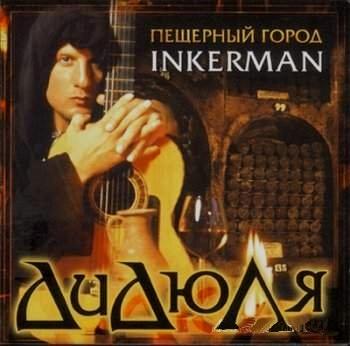 didyulya-peshhernyj-gorod-inkerman (350x346, 42Kb)