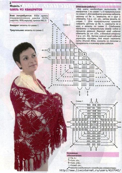 Вязание квадратов для шали крючком 203