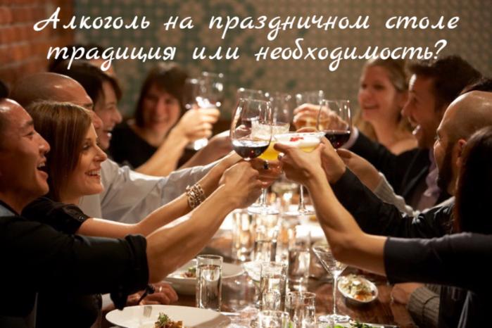 "alt=""Алкоголь на праздничном столе традиция или необходимость?""/2835299_Alkogol_na_prazdnichnom_stole_tradiciya_ili_neobhodimost (700x466, 515Kb)"