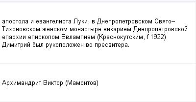 mail_130797_apostola-i-evangelista-Luki-v-Dnepropetrovskom-Svato_Tihonovskom-zenskom-monastyre-vikariem-Dnepropetrovskoj-eparhii-episkopom-Evlampiem-Krasnokutskim-f-1922-Dimitrij-byl-rukopolozen-vo (400x209, 6Kb)