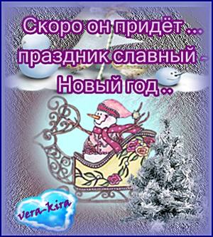 Скоро, скоро  он придёт .... славный праздник - Новый  год (300x333, 71Kb)
