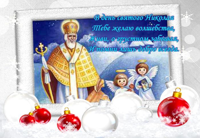 Поздравления ко дню святого николая смс