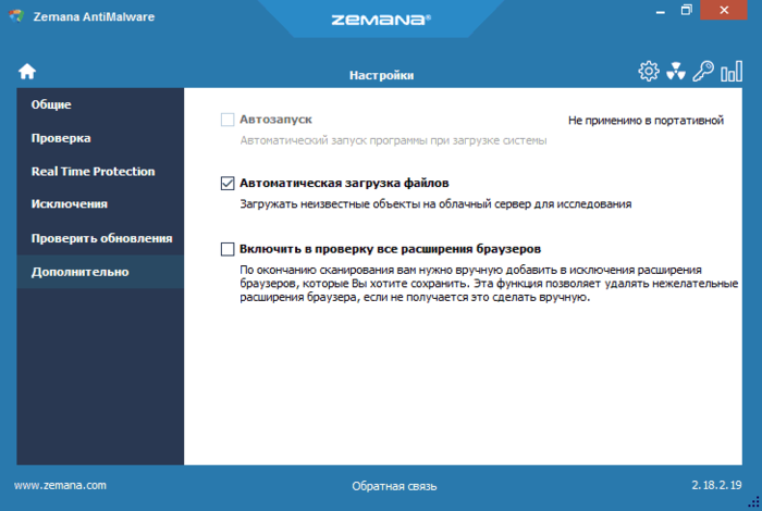 zemana-antimalware-check-extensions (700x470, 80Kb)