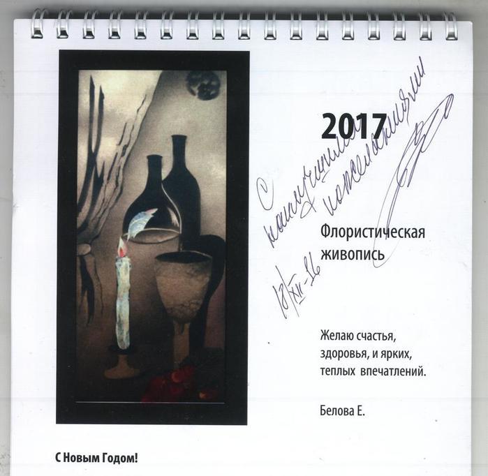 С Новым 2017 годом (700x682, 50Kb)