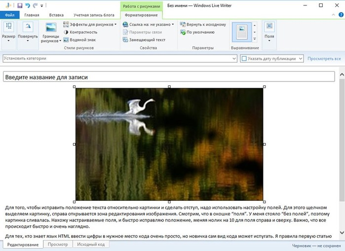 Плюсы и минусы программы Windows Live Writer (Open Live Writer)
