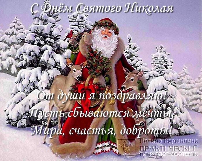 5681176_den_svyatogo_nikolaya_pozdravlenie_svyatoi_nikolai_pozdravlenie_s_dnem_svyatogo_nikolaya (700x560, 161Kb)