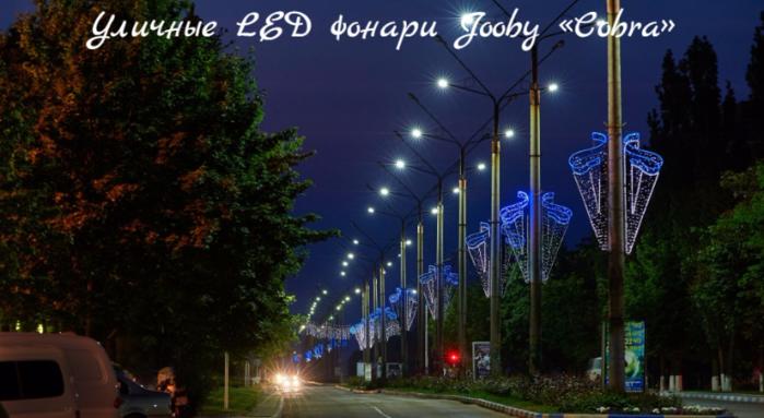 "alt=""Уличные LED фонари Jooby «Cobra»""/2835299_Ylichnie_LED_fonari_Jooby_Cobra (700x383, 446Kb)"