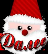 4897960_94251564_Dalee (155x173, 30Kb)