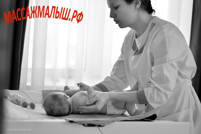 7_Массаж ребенку. Мытищи – детский массаж. Сайт - МАССАЖМАЛЫШ.РФ копия (700x466, 60Kb)