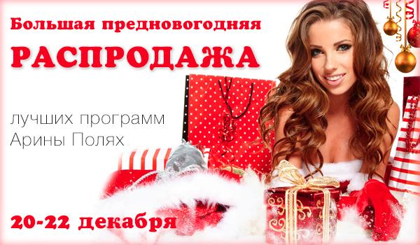 БВК-РаспродажаНГ-Арина (600x350, 327Kb)