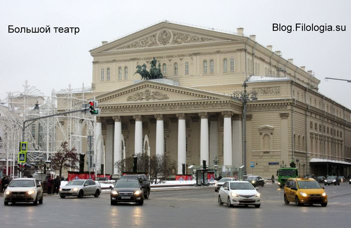 Большой театр в Москве. Декабрь 2016./3241858_moskva01 (700x455, 58Kb)
