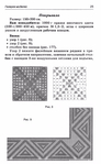 Превью Вязаный интерьер4 (384x621, 164Kb)