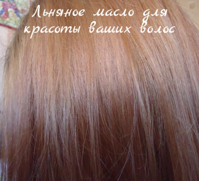 2835299_Lnyanoe_maslo_dlya_krasoti_vashih_volos (692x630, 877Kb)