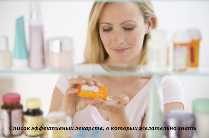 2749438_Spisok_effektivnih_lekarstv_o_kotorih_jelatelno_znat (700x464, 300Kb)