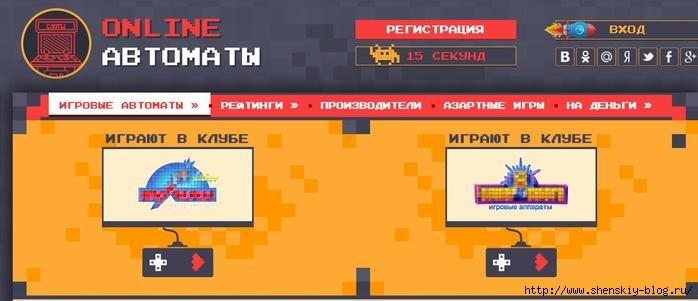 сайт игровых автоматов http://onlineavtomaty.com/4121583_ScreenShot121_1_ (700x301, 101Kb)