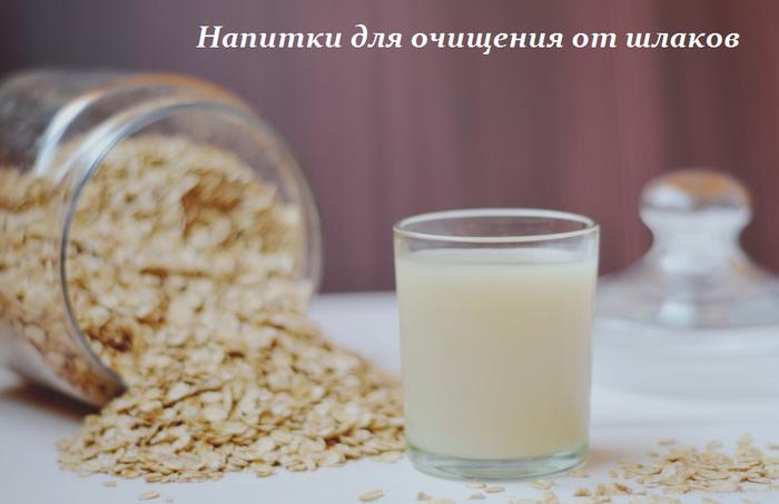 2749438_Napitki_dlya_ochisheniya_ot_shlakov (700x453, 304Kb)