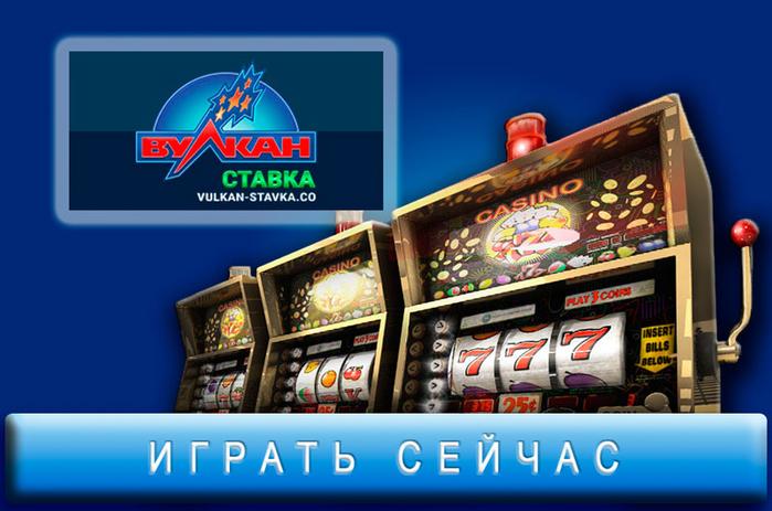 Онлайн Казино Vulcan-Casino