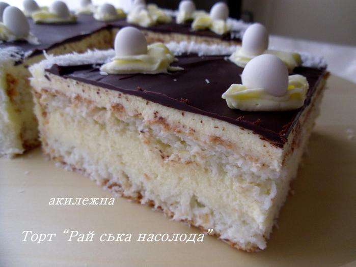2835299_Tort_Raiska_nasoloda2 (700x525, 172Kb)
