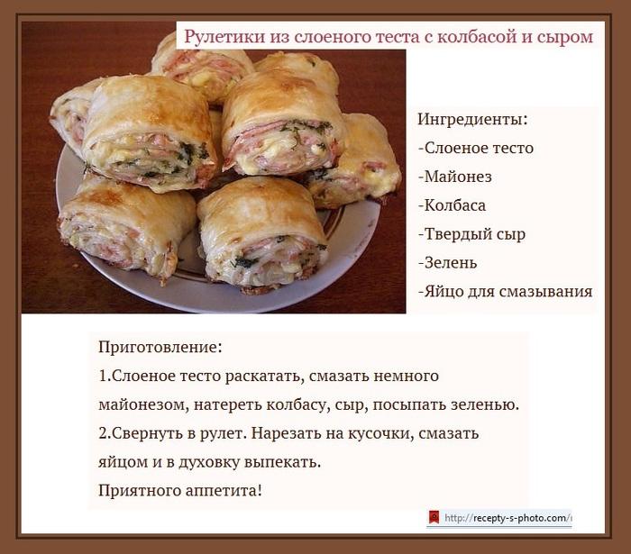 Рецепты слоеное тесто с сыром рецепт 6
