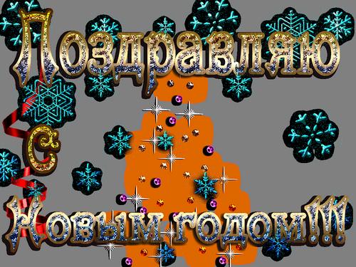 nadpis_s_novym_godom-10-500 (500x375, 384Kb)