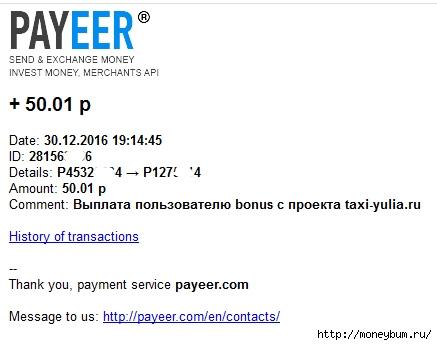 Выплата 50,01 рублей с проекта Такси от Юли/3324669_Untitled3 (437x345, 78Kb)