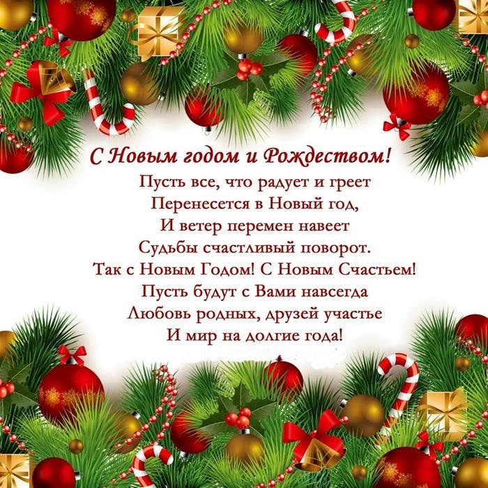 С новым годом с рождеством поздравления
