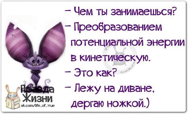 5672049_1420483989_frazki5 (604x367, 41Kb)