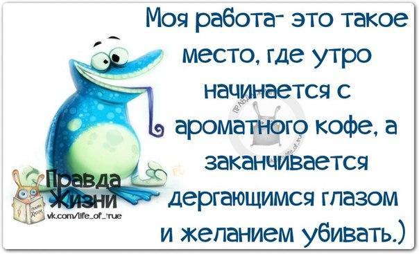5672049_1420484035_frazki4 (604x367, 43Kb)