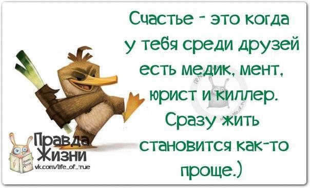 5672049_1420484051_frazki11 (604x367, 37Kb)