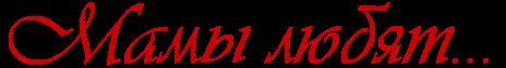 2835299_Mami_lubyat___ (464x63, 10Kb)