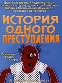 multfilm-istoriya-odnogo-prestupleniya-1962-otzyvy-1377332033 (220x294, 89Kb)