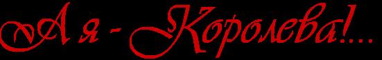 2835299_A_ya__Koroleva___ (551x87, 13Kb)