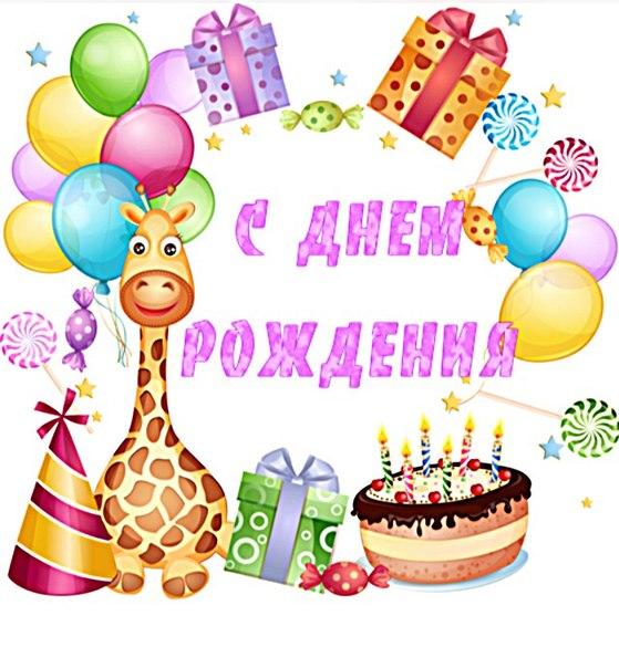 Поздравления с днем рождения витуле 63