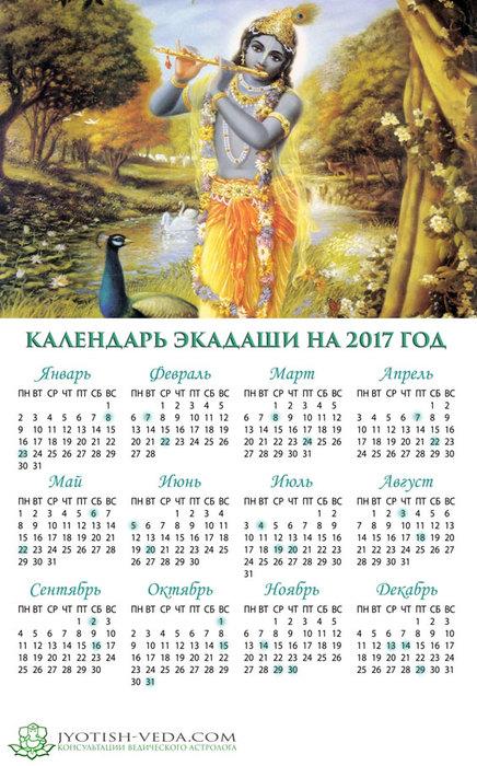 Лунный ведический календарь 2017-2018