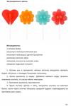 Превью Безымянный6 (466x700, 153Kb)