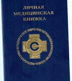 lichnaya-medicinskaya-knizhka (233x262, 33Kb)