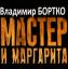 BORTKO-M-I-M (63x64, 10Kb)